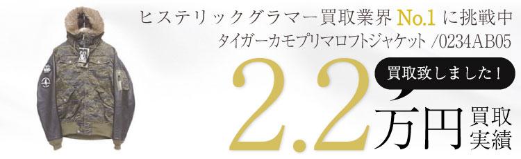 タイガーカモプリマロフトジャケットL 0234AB05  2.2万円買取 / 状態ランク:A 中古品-良い