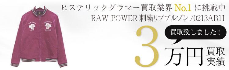 RAW POWER刺繍リブブルゾンL/0213AB11 3万円買取 / 状態ランク:A 中古品-良い