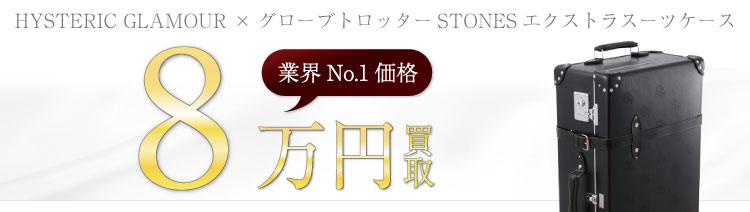 ×グローブトロッター STONESエクストラスーツケース / 30inch 8万円買取