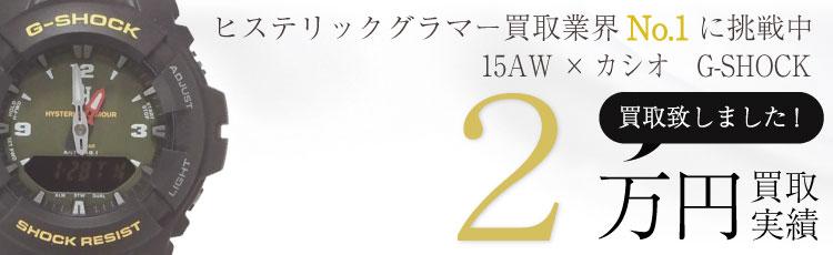 15AW ×G-SHOCK G-100-1BMJF アナデジウォッチ/時計/カシオ/0253QG03/WOMAN ON 2万円買取 / 状態ランク:SS 中古品-ほぼ新品