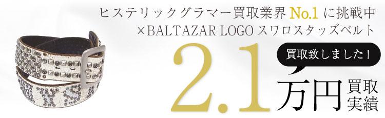 ×BALTAZAR LOGOスワロスタッズベルトM/CHECKER SWARO HYSTERIC LOGO BELT/クリスタル 2.1万円買取 / 状態ランク:B 中古品-可