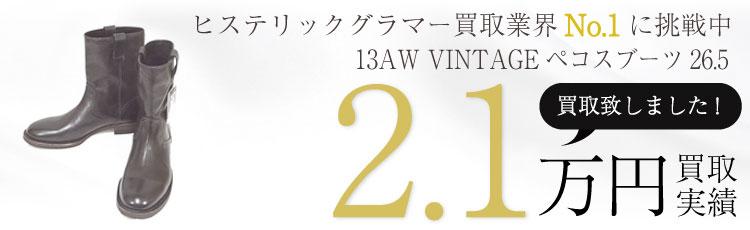 13AW VINTAGEペコスブーツ26.5 2.1万円買取 / 状態ランク:SS 中古品-ほぼ新品