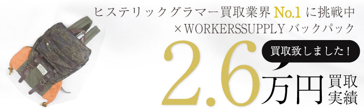 ×WORKERSSUPPLYバックパック 2.6万円買取 / 状態ランク:SS 中古品-ほぼ新品