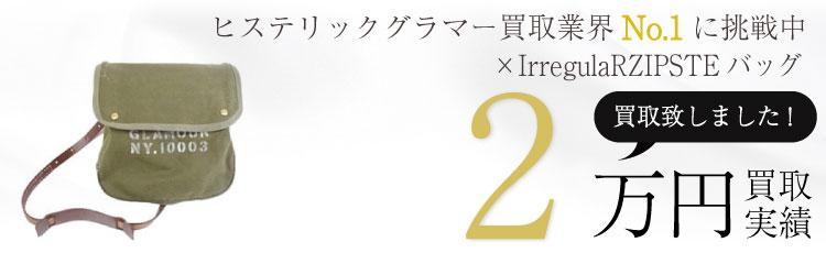 ×IrregulaRZIPSTEバッグ 2万円買取 / 状態ランク:SS 中古品-ほぼ新品