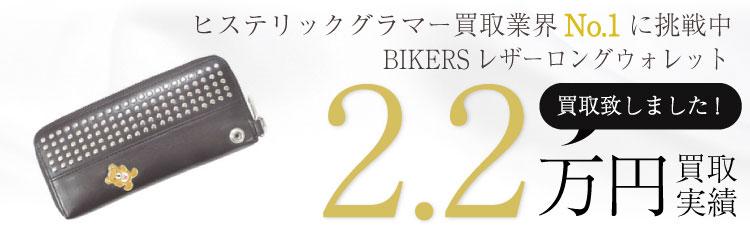 BIKERSレザーロングウォレット0143QG08 2.2万円買取 / 状態ランク:SS 中古品-ほぼ新品