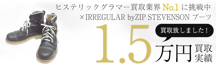 ×IRREGULAR byZIP STEVENSON ブーツ 25.5cm イレギュラー 黒 1.5万円買取 / 状態ランク:B 中古-可