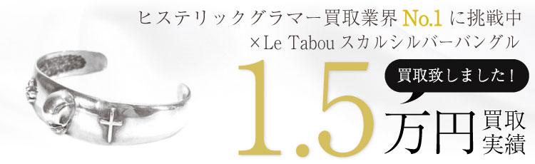 ×Le Tabouスカルシルバーバングル ル タブー / 0202QA07960 1.5万円買取 / 状態ランク:B 中古-可