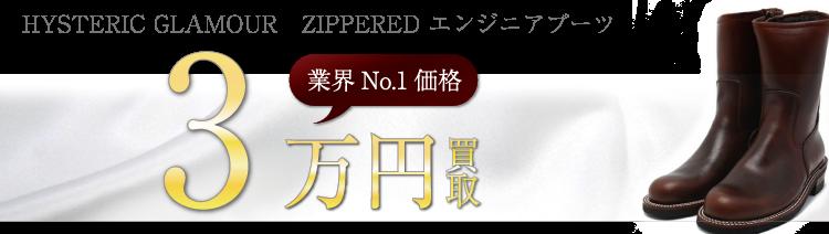 ヒステリックグラマー ZIPPERED エンジニアブーツ 高額査定中