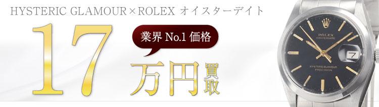 ヒステリックグラマー×ロレックス Ref.6694 オイスターデイト時計