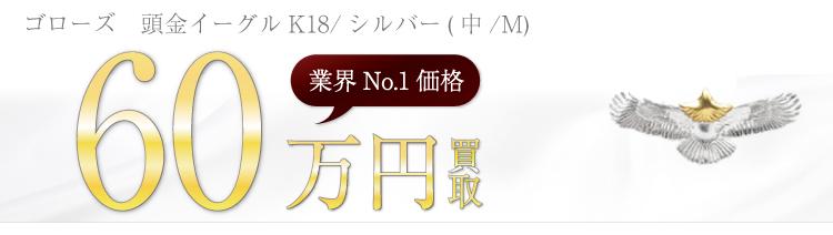 頭金イーグル K18/シルバー(中/M) 60万円買取