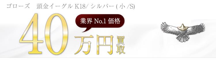 頭金イーグル K18/シルバー(小/S) 40万円買取