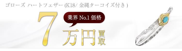 ハートフェザー(K18/金縄ターコイズ付き)  7万円買取