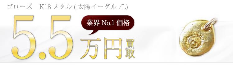 K18メタル(太陽イーグル/L)  5.5万円買取