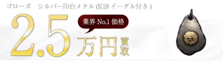 シルバー印台メタル(K18イーグル付き) 2.5万円買取