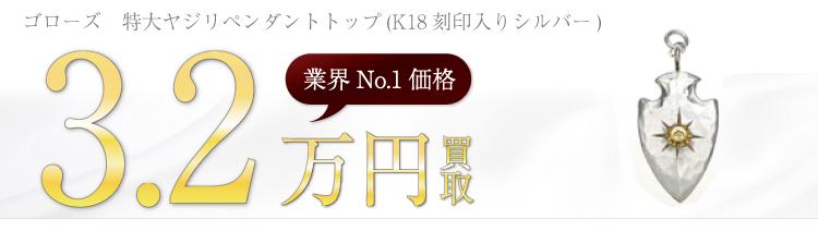 特大ヤジリペンダントトップ(K18刻印入りシルバー) 3.2万円買取