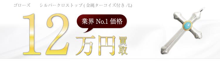 シルバークロストップ(金縄ターコイズ付き/L) 12万円買取