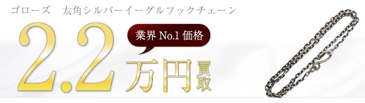 太角シルバーイーグルフックチェーン 2.2万円買取