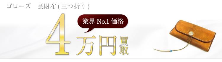 長財布(三つ折り)  4万円買取