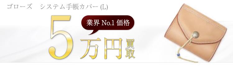 システム手帳カバー(L)  5万円買取