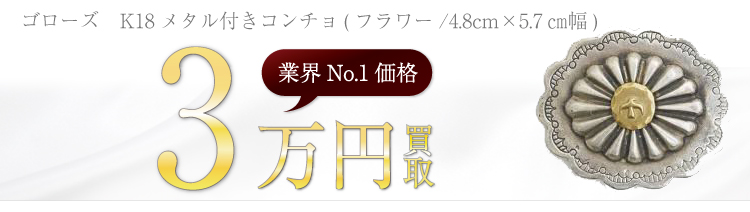 K18メタル付きコンチョ(フラワー/4.8cm×5.7㎝幅) 3万円買取