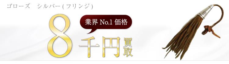 シルバー(フリンジ) 8千円買取