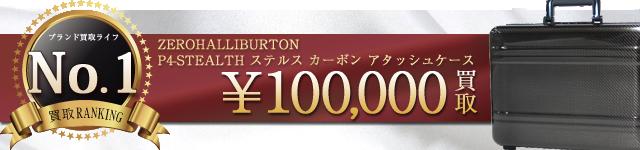 P4-STEALTH ステルス カーボン アタッシュケース 10万円買取
