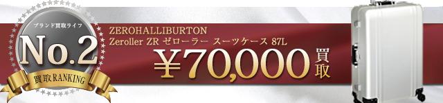 Zeroller ZR ゼローラー スーツケース 87L 7万円買取