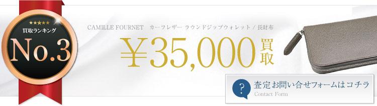 カーフレザー ラウンドジップウォレット / 長財布 3.5万円買取