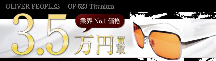 オリバーピープルズ OP-523 Titanium  3.5万円買取 ブランド買取ライフ