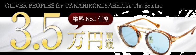 オリバーピープルズ OLIVER PEOPLES for TAKAHIROMIYASHITA The SoloIst. 3.5万円買取 ブランド買取ライフ