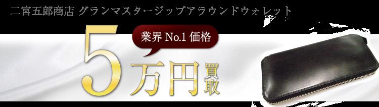 二宮五郎商店 グランマスタージップアラウンドウォレット  5万円買取 ブランド買取ライフ