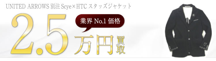 HTC UNITED ARROWS別注Scye×HTCスタッズジャケット ブランド買取ライフ