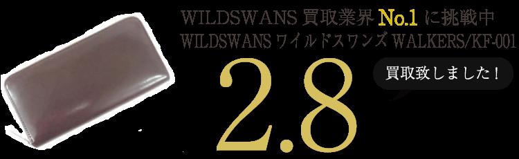 WILDSWANS(ワイルドスワンズ) WILDSWANSワイルドスワンズWALKERS/KF-001 ブランド買取ライフ