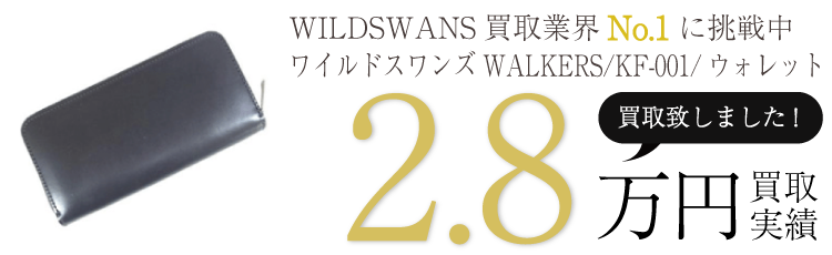 WILDSWANS(ワイルドスワンズ) ワイルドスワンズWALKERS/KF-001/ウォレット ブランド買取ライフ