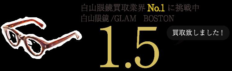 白山眼鏡 白山眼鏡/GLAM BOSTON ブランド買取ライフ