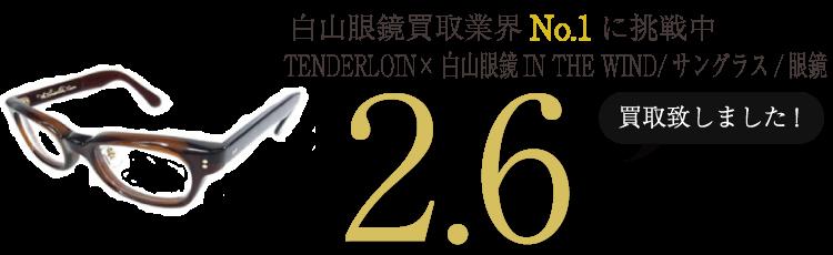 白山眼鏡 TENDERLOIN×白山眼鏡IN THE WIND/サングラス/眼鏡 ブランド買取ライフ