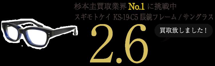 杉本圭 スギモトケイ KS-19-C5 眼鏡フレーム/サングラス ブランド買取ライフ