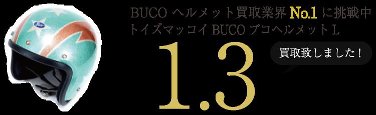 BUCO ヘルメット トイズマッコイBUCOブコヘルメットL ブランド買取ライフ