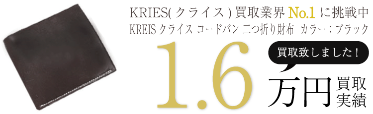 KRIES(クライス) KREIS クライス コードバン 二つ折り財布  カラー:ブラック ブランド買取ライフ