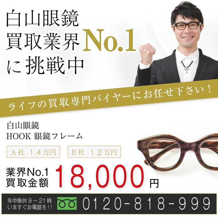 白山眼鏡高価買取!HOOK 眼鏡フレーム高額査定!お電話でのお問い合わせはコチラまで!