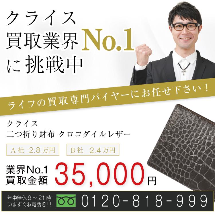 クライス高価買取!二つ折り財布 クロコダイルレザー高額査定!お電話でのお問い合わせはコチラまで!
