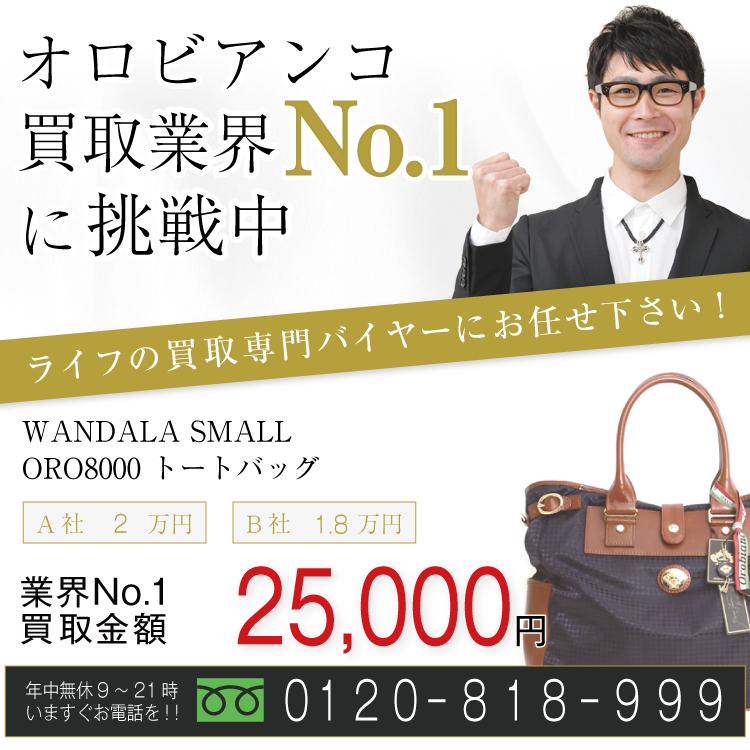 オロビアンコ高価買取!WANDALA SMALL / ORO8000 トートバッグ高額査定!お電話でのお問い合わせはコチラまで!