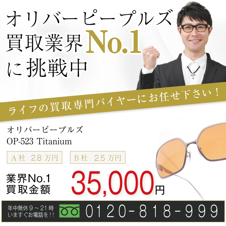 オリバーピープルズ高価買取!OP-523 Titanium高額査定!お電話でのお問い合わせはコチラまで!
