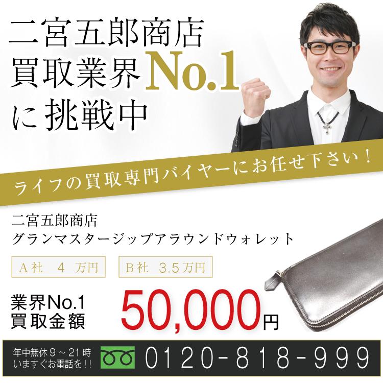 二宮五郎商店高価買取!グランマスタージップアラウンドウォレット高額査定!お電話でのお問い合わせはコチラまで!