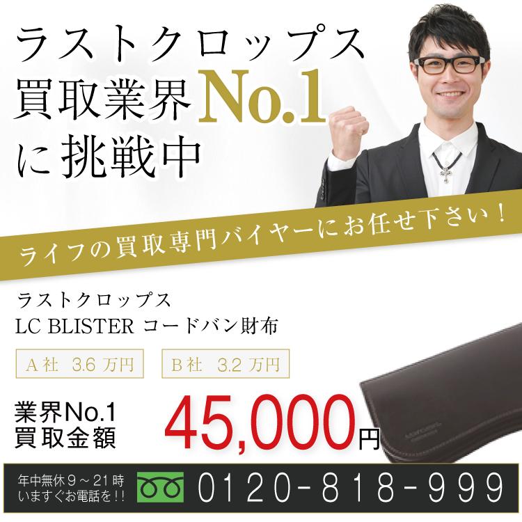 ラストクロップス高価買取!LC BLISTER コードバン財布高額査定!お電話でのお問い合わせはコチラまで!