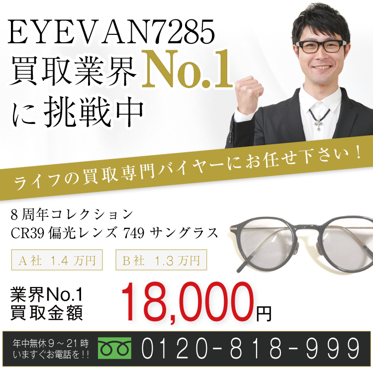 EYEVAN7285高価買取!8周年コレクション CR39 偏光レンズ 749 サングラス高額査定!お電話でのお問い合わせはコチラまで!