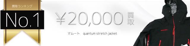 マムート quantum stretch jacket高価買取中