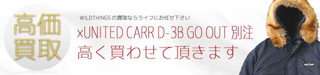 高価買取  ×ユナイテッドカー D-3Bジャケット GO OUT別注 ネイビー