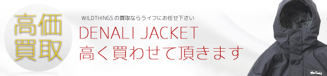 高価買取  DENALI JACKET / デナリジャケット