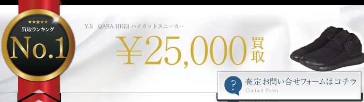 ワイスリー QASA HIGH ハイカットスニーカー 2.5万円買取 ライフ仙台店